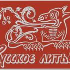 Художественное литьё чугунных изделий на заказ