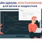 Онлайн-школа программирования