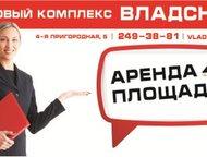 Сдаём помещения, офисы, слады и т, д, во Владивостоке Помещения полностью готовы