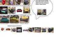 Изготовление и ремонт мягкой мебели Изготовим мягкую мебель любых форм и размеро
