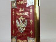 Дом Романовых, Юбилейное издание Книга Абсолютно Новая! В нераспечатанной упаков