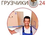 Бригада Грузчиков и Разнорабочих Бригада Русских от 25-45 лет (без вредных привы