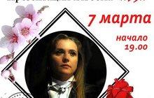 Санкт-Петербург, 7 марта, Первый весенний концерт!