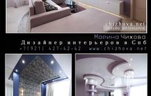 Дизайн интерьеров, дизайнер Спб