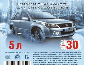 Свежее фотографию Незамерзайка Незамерзающие жидкости от производителя 33917365 в Москве