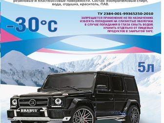 Просмотреть изображение Незамерзайка Незамерзающие жидкости от производителя 33917365 в Москве