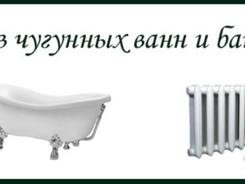 вывоз чугунных ванн в чите преподаватели, собственные залы