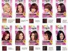 Увидеть фото Косметика Оптом краска д/волос 32456946 в Саранске