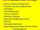 Изображение в   500 визиток за 390 рублей, найдете цену НИЖЕ, в Саранске 390