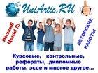 Увидеть изображение Курсовые, дипломные работы Заказать недорого дипломную, курсовую работу и реферат в компании UniArtic 33853717 в Саранске