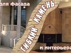 Скачать бесплатно изображение  НОВИНКА - Гибкий камень 38387743 в Саранске