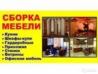 Фото в Прочее,  разное Разное сборка-установка мебели любой сложности кухни в Саратове 100