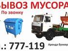 Скачать бесплатно foto  Услуги по вывозу мусора в Саратове 34690110 в Саратове