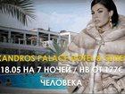 Свежее фото Туры, путевки Шуба и отдых в отеле 5* за 177 евро 34933038 в Саратове