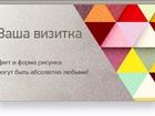 Смотреть фото Разное Печать визиток в Саратове - быстро и качественно! 35119231 в Саратове