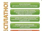 Увидеть foto  Консультации психолога, юридическая помощь 35864587 в Саратове