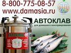 Увидеть foto Разное Автоклав стерилизатор 36589018 в Краснодаре