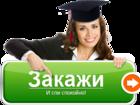 Новое изображение Курсовые, дипломные работы Контрольные, курсовые, дипломные, диссертационные работы 37438111 в Саратове