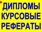 Новое изображение  Курсовые и другие студенческие работы без посредников и предоплат 37651945 в Саратове