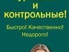 Новое foto Курсовые, дипломные работы Курсовые и другие студенческие работы без посредников и предоплат 37719220 в Ярославле