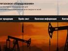 Смотреть foto Разное Оборудование для АЗС и нефтебаз по выгодным ценам, 39475005 в Саратове