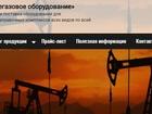 Свежее фото Разное Резервуарное оборудование и другая продукция для нефтебаз в компании Нефтегазовое оборудование 39583989 в Саратове