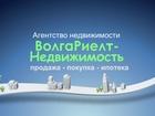 Свежее изображение Агентства недвижимости Агентство недвижимости ВолгаРиелт-Недвижимость 50024625 в Саратове