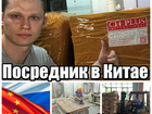 Увидеть фото  Посредник в Китае по оптовым закупкам 62156972 в Москве