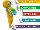 Уникальное foto  Заказать диплом в Саратове 68833297 в Саратове