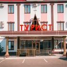 Загородный гостиничный комплекс Турист