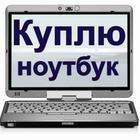 Скупка рабочих ноутбуков , нетбуков, планшетов, компьютеров, мониторов