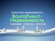 Агентство недвижимости ВолгаРиелт-Недвижимость Профессиональная помощь в подборе