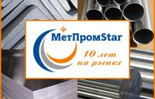 Предлагаем по выгодным ценам продукцию из черных металлов