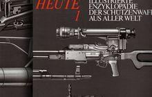Иллюстрированная энциклопедия стрелкового оружия всего мира