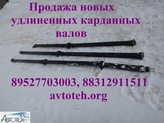 Новое фотографию Автосервис, ремонт Удлиненный карданный вал на ГАЗ 3302 33023 33104 3309 3307 3308 35257522 в Саратове