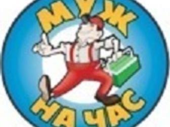 Скачать изображение  Мастер на час, мелкий домашний ремонт 35342608 в Саратове