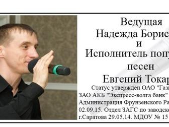 Новое изображение  Проведение мероприятий 38812295 в Саратове