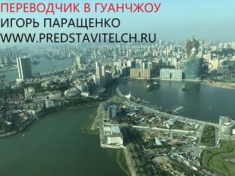 Увидеть foto Переводы Переводчик в Китае, в Гуанчжоу, Шэньчжэне, Фошане и др. 61512260 в Саратове