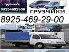 Изображение в Авто Транспорт, грузоперевозки переезды-грузоперевозки-г рузчикии сборщики в Сергиев Посаде 0