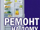 Изображение в Бытовая техника и электроника Ремонт и обслуживание техники Срочный ремонт бытовой техники: холодильников, в Сергиев Посаде 0