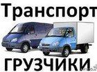 Фотография в Авто Транспорт, грузоперевозки Грузоперевозки по городу району и области в Сергиев Посаде 0