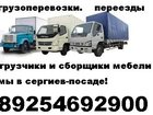 Изображение в Авто Транспорт, грузоперевозки 8 925 469 29 00 переезды-грузоперевозки-г в Сергиев Посаде 0