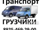 Изображение в Авто Транспорт, грузоперевозки Грузоперевозки по городу району и области в Сергиев Посаде 0