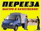 Фотография в Авто Транспорт, грузоперевозки 8 925 469 29 00 переезды-грузоперевозки-г в Сергиев Посаде 0