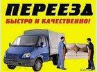 Фотография в Авто Транспорт, грузоперевозки АКЦИЯ ! ! ! ! ГАЗЕЛЬ + 2 ГРУЗЧИКА+ ПОМОЩЬ в Сергиев Посаде 0