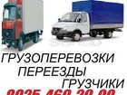 Новое фото Транспорт, грузоперевозки грузоперевозки переезды грузчики 34354174 в Сергиев Посаде