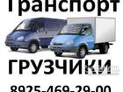 Увидеть foto Транспорт, грузоперевозки грузоперевозки переезды грузчики 8 925 469 29 00 39092045 в Сергиев Посаде