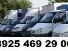 Скачать бесплатно изображение Транспорт, грузоперевозки грузоперевозки переезды грузчики 39437091 в Сергиев Посаде