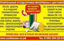 Строительные и отделочные материалы в розницу в Сергиевом Посаде