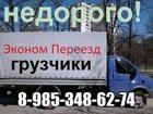 Новое изображение Транспорт, грузоперевозки НЕДОРОГО! Любой квартирный, дачный переезд, ( С грузчиками и без) 32729635 в Серпухове